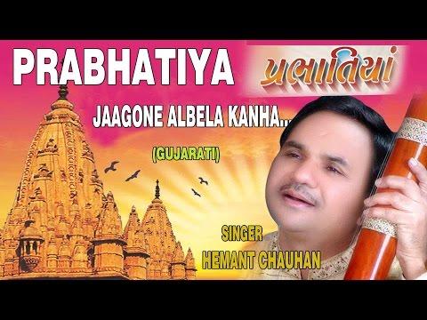 PRABHATIYA - JAGO NE ALBELA KANHA GUJARATI BHAJANS BY HEMANT CHAUHAN [FULL AUDIO SONGS JUKE BOX]