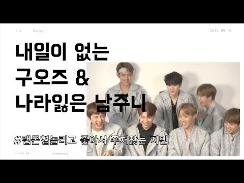 [people magazine interview BTS - 한글자막] 내일이 없는 구오즈& 인터뷰하다 나라잃은 남주니