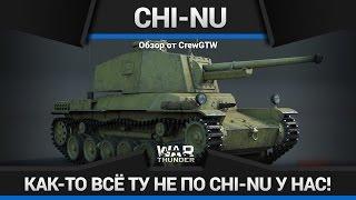 Chi-Nu - НУ ПОЧЕМУ?! в War Thunder