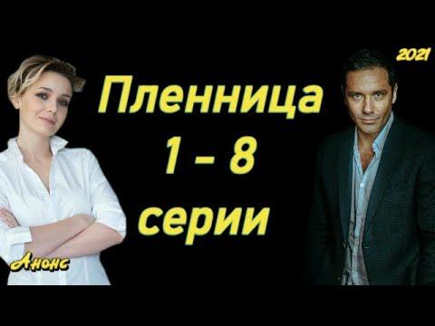 Криминальная мелодрама «Плeнницa» (2021) 1-4 серия из 8 HD