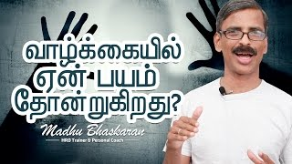 Why you feel fear in your life? Tamil Inspirational Talk