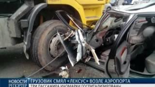 "Возле аэропорта грузовик раздавил ""Лексус"""