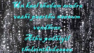 Mazhai Varum Lyrics