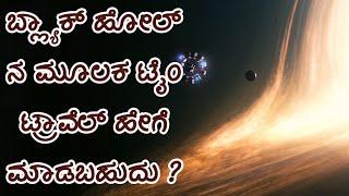Time travel through black hole in Kannada