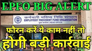 EPFO Big ALERT 2018-2019 | EPF / PF  Employees Latest  News Today in Hindi | Link KYC With UAN