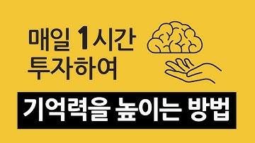 [베스트셀러] 매일 1시간 투자하여 기억력을 높이는 방법 : 당신은 뇌를 고칠 수 있다.