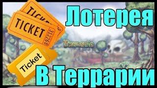 Фановая лотерея в Террарии (или что делать, когда очень скучно)