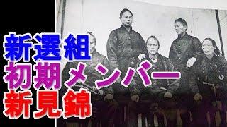 新見錦は水戸藩出身。新選組の前身「壬生浪士」の最高幹部の1人で、当初...