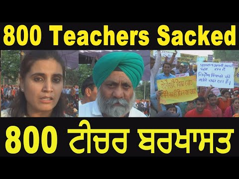 800 TEACHERS SACKED BY CHANDIGARH ADMINISTRATION Mp3