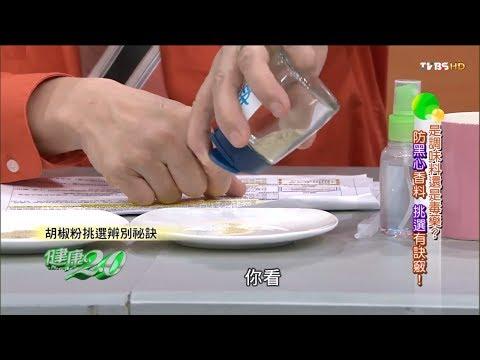餐桌上的天然健胃藥!專家推薦保健辛香料大公開 健康2.0(完整版)