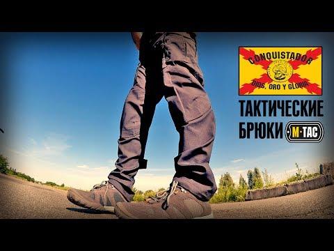 Тактические брюки CONQUISTADOR М-ТАС