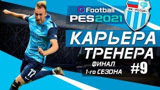 Прохождение PES 2021 [карьера] #9 Финал 1-го сезона