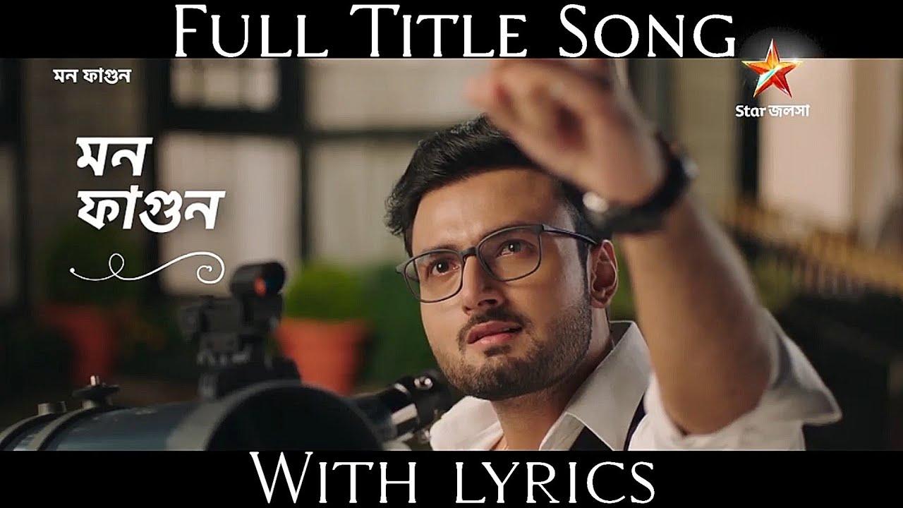 Download Mon Phagun Full Title Song With Lyrics   Mon Phagun   New Serial   Star Jalsha