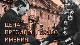 Цена президентского имения. Документальное кино Леонида Млечина