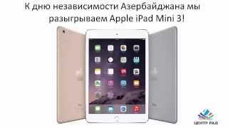 Поделись впечатлениями об Азербайджане! И выиграй Apple iPad mini