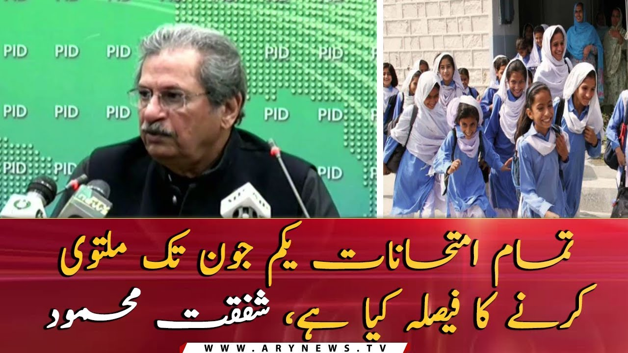 Federal Minister for Education Shafqat Mahmood important news conference