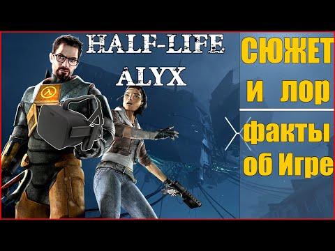 Half Life Alyx-дата выхода,подробности об игре.Смотреть до конца!