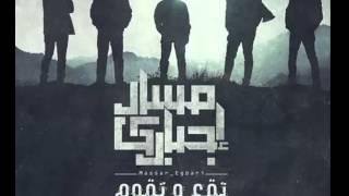 كانت هتفرق  - مسار إجباري  Kanet Htfre2 - Masar Egbari