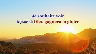 Musique chrétienne « Je souhaite voir le jour où Dieu obtiendra la gloire »