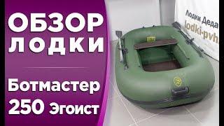 Ботмастер 250 Эгоист! Обзор надувной гребной лодки ПВХ