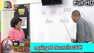 ครูเพ็ญศรี-กับภาษาไทยวิบัติ