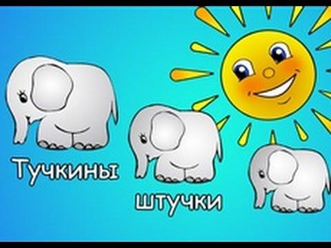 Стихи и мультфильмы для детей. Маяковский. Тучкины Штучки