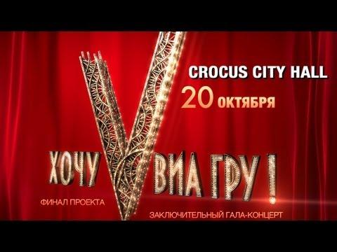20 октября ФИНАЛ шоу «ХОЧУ V ВИА ГРУ!» thumbnail