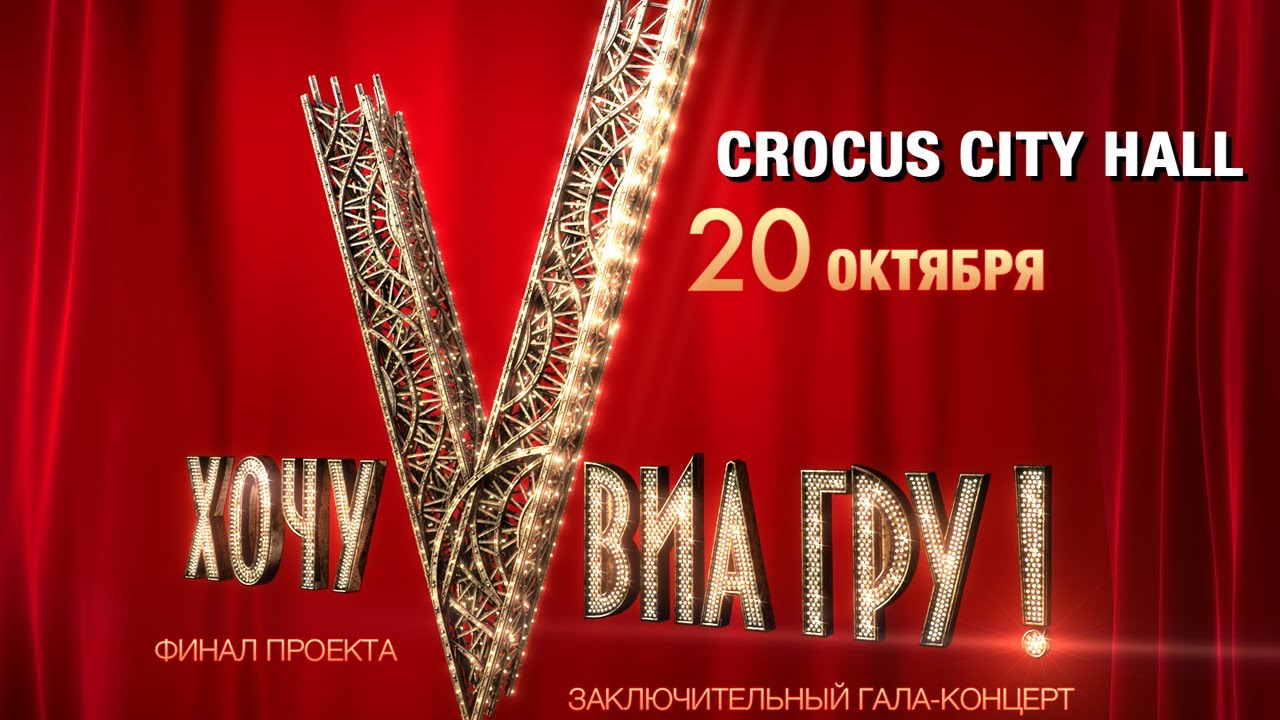 20 октября ФИНАЛ шоу «ХОЧУ V ВИА ГРУ!»