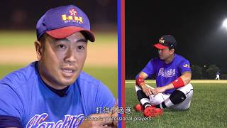 (Part 1)Interview with Hong Kong Team Players for the XII BFA East Asia Baseball Cup 2018