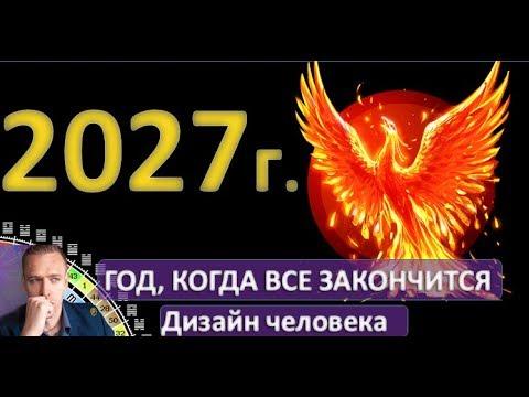 После 2027 года все будут ОДИНОЧКАМИ? Крест Спящего Феникса . читает Викрам