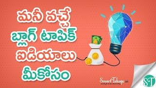 What are Good profitable Money Topics for Blogging - Telugu Blogging