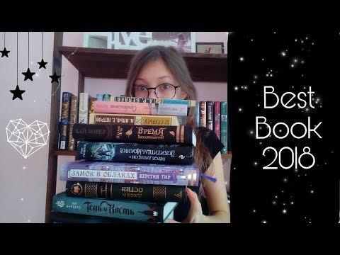 Лучшие книги 2018    Современное, классика и  новинки❤