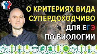 11. О критериях вида супердоходчиво для ЕГЭ по биологии