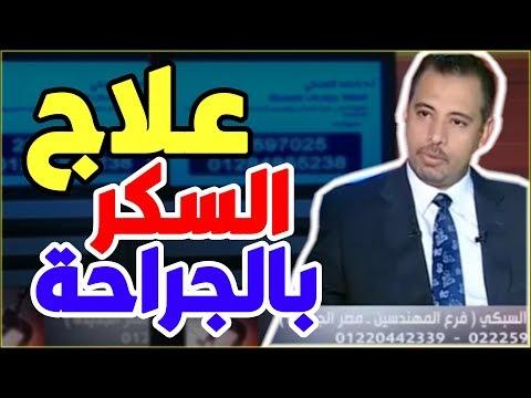 علاج السكر عن طريق جراحة السمنة … إعرف إزاى حصلت الثورة العلمية دى مع الدكتور أحمد السبكى