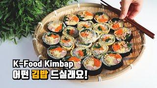 매일매일 도시락 :: 같은 재료 다른 김밥 3가지 만드…