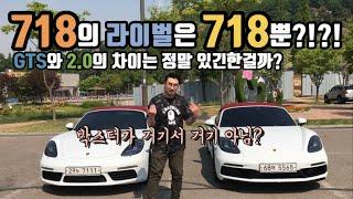 #27.  718 2.0 VS 718 GTS 박스터 비교!! :정말 5천만원의 차이가 있을까??