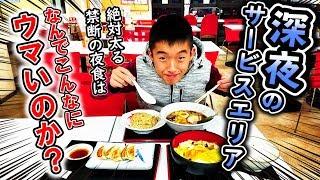 【悪魔の深夜飯】高速道路のサービスエリア 深夜飯は何故ゆえにこんなに美味いのか??(出発飯)