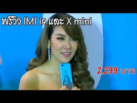 พรีวิว IMI I9 และ X mini : แฟชั่นโฟนหลากสีโดนใจในราคา 2,299 บาท