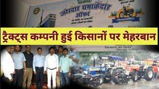 बिहार: डेहरी में खुला स्वराज ट्रैक्टर्स का Show@Roomअब सासाराम जाने की जरूरत नही,VIDEO