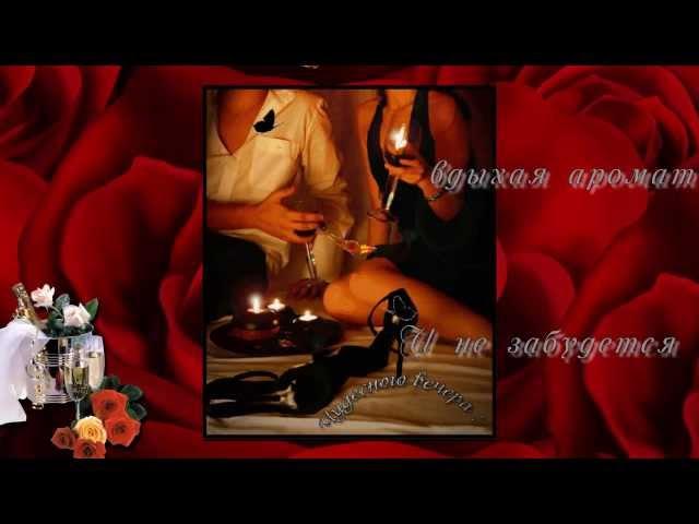 Смотреть видео ♥✿✫...Романтичного вечера...✫✿♥