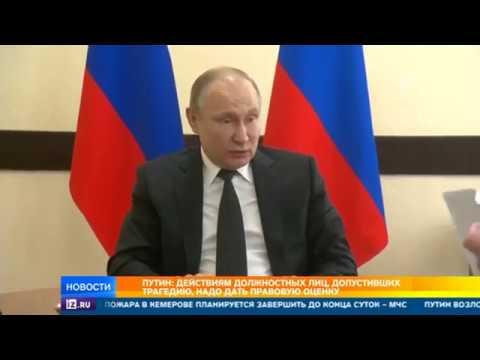 Путин о трагедии в ТЦ в Кемерове: Надо сделать все, чтобы помочь пострадавшим