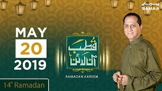 Qutb Online | 14th Ramadan | SAMAA TV | 20 May 2019