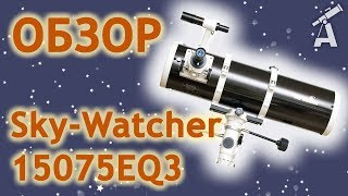 Обзор телескопа Sky-Watcher 15075EQ3