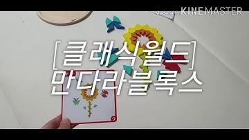[클래식월드] 만다라블록스 원목 미술 학습 완구 교구  꽃 만들기