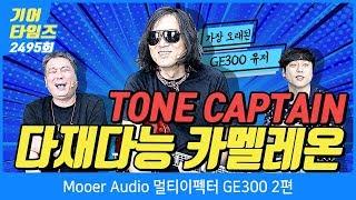 무어 오디오 Mooer Audio 멀티이펙터 GE300 2편