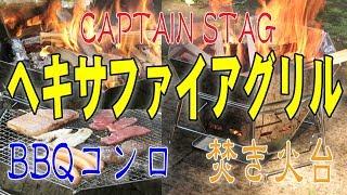 [焚き火]開封から1年!CAPTAIN STAG ヘキサファイアグリルがやってきた!使用編[BBQ]