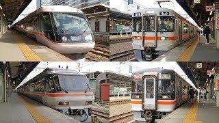 名古屋駅を発着する列車 詰合せ / JR東海