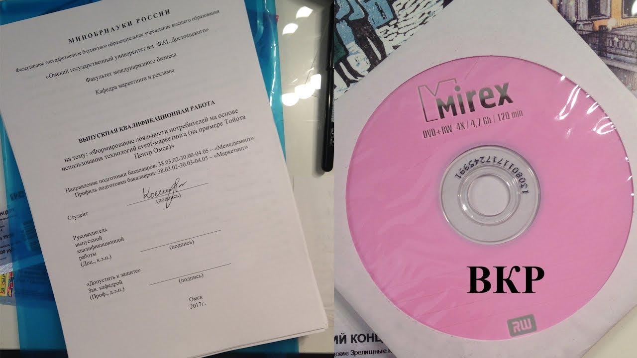 Как подписать диск с дипломной работой 7741