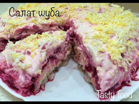 Салат Шуба (Сельдь под шубой)  - очень вкусный рецепт!