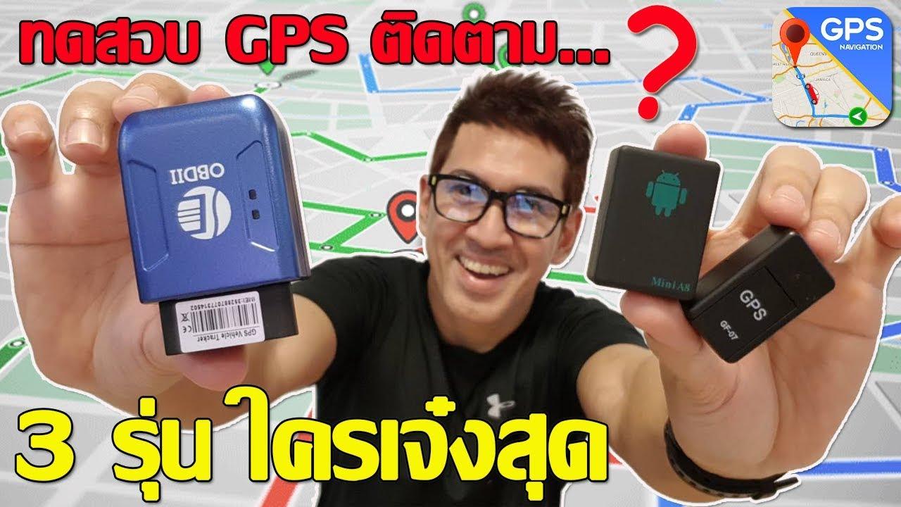 ทดสอบ 3 GPS ติดตาม รถ/คน/สิ่งของ รุ่นไหนน่าใช้สุด